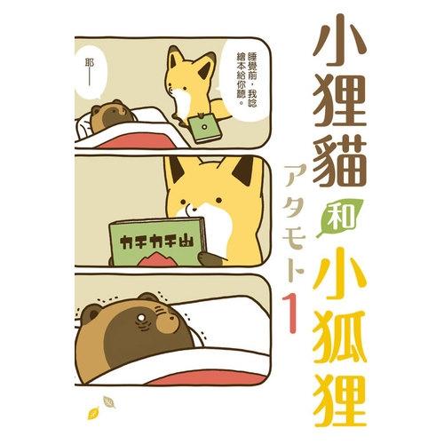 小狸貓和小狐狸(1)