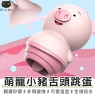 小豬造型跳蛋 舌頭跳蛋 舌舔按摩器 無線跳蛋 自慰按摩棒 成人情趣用品【Z200827】