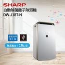 【結帳再折+24期0利率】SHARP 夏普 除濕能力18公升 自動除菌離子 除濕機 DW-J18T-N 公司貨 J18T