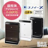 日本代購 一年保 日本製 Panasonic 國際牌 F-VXP70 加濕 空氣清淨機 HEPA 16坪