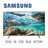 【含基本安裝+舊機回收 出清品+送2米HDMI線】SAMSUNG 三星 UA65RU7100WXZW 65吋 4K UHD 液晶電視