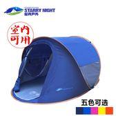(一件免運)帳篷星夜3-4人小帳篷全自動戶外速開防雨防曬成人室內2人沙灘單人帳篷XW