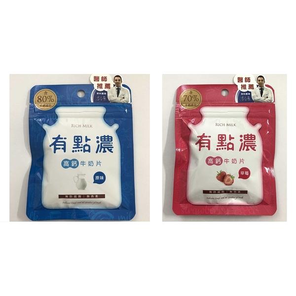 有點濃高鈣牛奶片-原味20g(6包)+草莓20g(6包)【限量免運嚐鮮組】