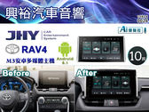【JHY】19年TOYOTA RAV4 專用10吋螢幕M3P系列安卓主機*雙聲控+藍芽+導航+安卓(數位.倒車選配)