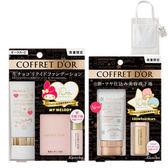 【10周年紀念限定】COFFERT D'OR & 三麗鷗 正品聯名款 保溼粉底液套組 自然膚色(贈KITTY提袋)
