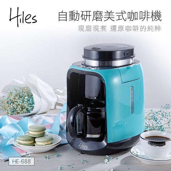 【品樂生活】☀免運 Hiles 自動研磨美式咖啡機 HE-688 加贈#316不鏽鋼保溫瓶450ml