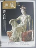 【書寶二手書T1/雜誌期刊_ZGI】典藏古美術_250期_粵之彩