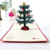創意3d立體圣誕賀卡圣誕樹DIY鏤空紙雕訂製禮物圣誕節祝福明信片『快速出貨』