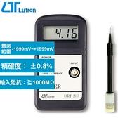 Lutron 氧化還原測試計 ORP-203