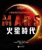 火星時代:人類拓殖太空的挑戰與前景