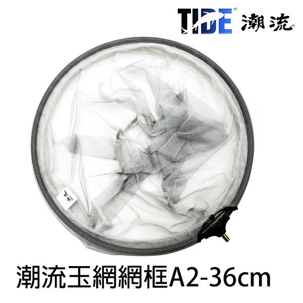漁拓釣具 TIDE潮流 玉網網框 A236 [36cm]