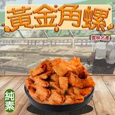 金德恩 台灣製造 雲林名產 二包組 香酥黃金角螺+Q彈蒟蒻雪麵 團購樂