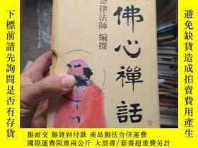 二手書博民逛書店佛心禪話罕見全6冊Y16516 慧律法師 慧律法師