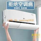 空調遮風板防直吹擋風罩通用壁掛式出風口冷氣擋板簾