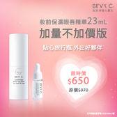 BEVY C.光透幻白妝前保濕眼唇精華(15ml+8ml)【小三美日】組合價