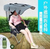 戶外遮陽便攜式折疊椅休閒沙灘導演員椅靠背釣魚椅子野露營凳成人『夢娜麗莎精品館』 YXS