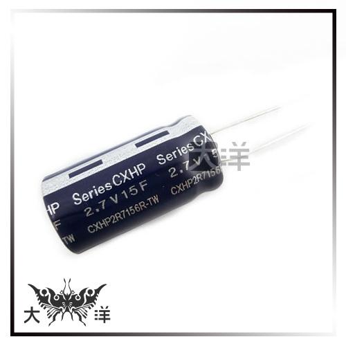 ◤大洋國際電子◢ CDA 超級法拉電容 15F/2.7v (圓+PIN) (5PCS/包) 1333-15