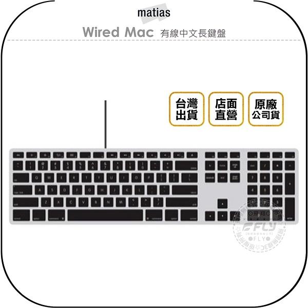 《飛翔無線3C》Matias Wired Mac 有線中文長鍵盤◉公司貨◉繁體中文◉銀色機身◉108鍵