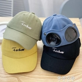 兒童飛行員帽男孩帽子女孩眼鏡鴨舌帽男墨鏡棒球帽嘻哈遮陽帽 【全館免運】
