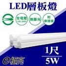 E極亮【奇亮科技】 T5 5W 1尺層板燈 LED層板燈 串接 燈管+燈座 一體成型 含連接線 間接照明 含稅
