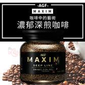 日本狂熱銷 AGF Maxim 深煎咖啡 (80g) 黑罐 即溶 咖啡 進口 首選 送禮首選