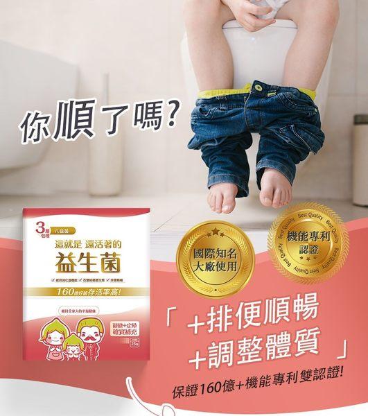 橙姑娘 這就是益生菌,國際專利認證 每包150億好菌 排便順暢95%回購率【人氣二入組】