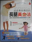 【書寶二手書T1/親子_YEF】成長專家傳授的長腿黃金法-讓孩子輕鬆長高的食譜與體操大公開