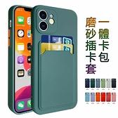 iPhone 12 11 Pro Max XS X XR 手機殼 一體卡包 鏡頭包覆 保護套 磨砂插卡套 軟殼