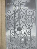 【書寶二手書T1/繪本_MIK】黑白異境-Notebook_幾米