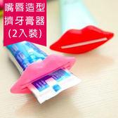 《擠牙膏神器》創意造型 擠牙膏器 sex 創意 嘴唇 造型 (2入裝)