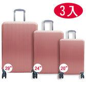 硬殼行李箱 20吋 24吋 29吋 (3入組) 行李箱│登機箱 『玫瑰金』W1601 旅行 旅遊 度假打工