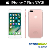 Apple iPhone 7 Plus 32GB【下殺58折】