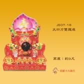 【慶典祭祀/敬神祝壽】大四方雙龍座(3尺)