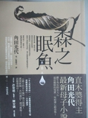 【書寶二手書T6/一般小說_OFY】森之眠魚_陳(女閒), 角田光代