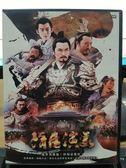 S00-033#正版DVD#隋唐演義 62集10碟 #大陸劇#挖寶二手片#姜武*嚴寬*張翰