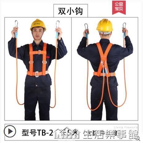 安全帶戶外防墜落高空作業安全繩套裝空調施工電工腰帶耐磨保險帶 NMS樂事館新品
