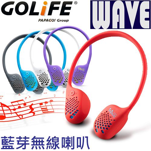PAPAGO! GOLiFE WAVE 藍芽無線喇叭 ◆可隨意扭轉◆防塵防潑水☆24期0利率↘☆