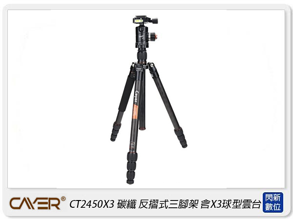 Cayer 卡宴 CT2450X3 碳纖維 4節 反摺式 三腳架 可拆單腳架 X3球型雲台(X3,公司貨)