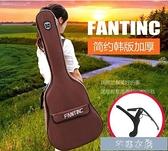 吉他包-FANTINC民謠古典吉他包41寸39寸36寸吉他背包加厚防水雙肩背琴袋 快速出貨 YYS