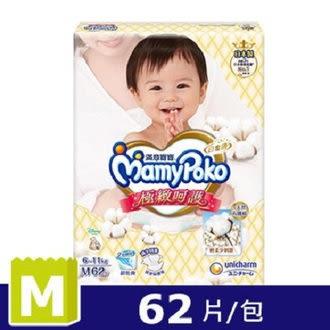 滿意寶寶 極緻呵護M(62片/包)