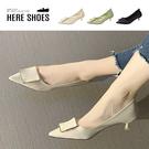 [Here Shoes]4.5cm跟鞋 優雅氣質方口金屬邊飾釦 皮革尖頭細跟鞋 OL上班族-KSF1818