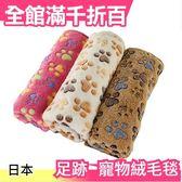 【小福部屋】【 3入組】空運 日本 亞馬遜熱銷 貓咪足跡 寵物絨毛毯 交換禮物【新品上架】