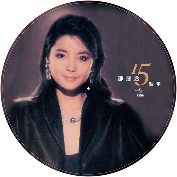 【停看聽音響唱片】【黑膠LP】鄧麗君:15週年彩膠LP