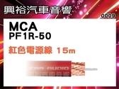 【Monster】 PF1R-50 電源線 15m
