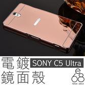 E68精品館 電鍍 鏡面 SONY C5 Ultra 手機殼 鏡子 自拍 金屬 邊框 保護殼 玫瑰金 背蓋 保護套