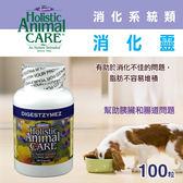 【毛麻吉寵物舖】Azmira 愛獅馬【消化靈】100顆 犬貓/寵物保健/腸胃/軟便/嘔吐