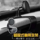 磁吸 手機支架 磁吸手機架 汽車 車用 ...