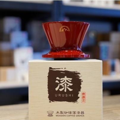 【沐湛咖啡】安清式木製濾杯 漆器版紅/黑 水平式肋骨 1-2人 山中漆器