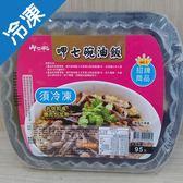 【呷七碗】古早味油飯550G/盒【愛買冷凍】