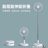 小型立式落地小風扇家用伸縮折疊迷你usb充電超靜音辦公室小電扇魔方